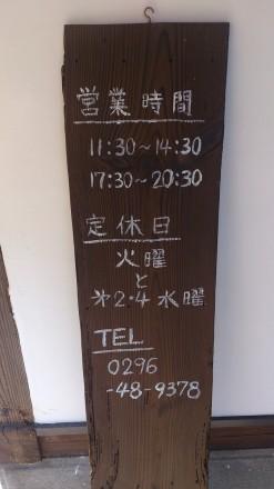 べんべら庵の営業時間