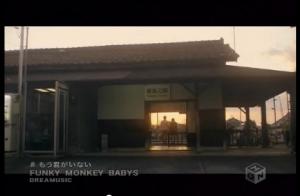 FUNKY MONKEY BABYS『もう君がいない』(2007年)