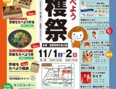 茨城をたべよう。収穫祭のポスター
