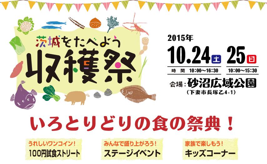 茨城をたべよう収穫祭2015